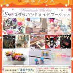 4月30日(日)はまテラスフェスティバルは「スタラ★ハンドメイドマーケット」開催!