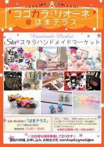 3月18日(日)はまテラスフェスティバルは「スタラ★ハンドメイドマーケット」開催!
