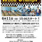 6月11日(日)ウッドカーチャンピオンシップ ヨコハマシリーズ戦開幕いたします!