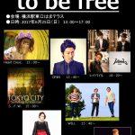 6月25日(日)は Smiloop Project   Presents 「to be free」開催です!!