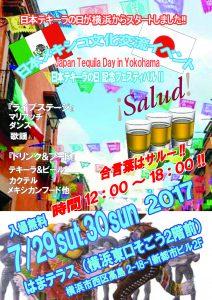 7月29日(土)、30日(日)テキーライベント開催いたします!