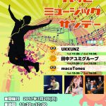 7月2日(土)はハッピーミュージックサンデー開催です!