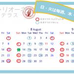 7月からの開催日のお知らせ(8月13日はお休みです)