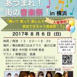 8月6日(日)は「集まれ!街の音楽祭!IN横浜」開催です