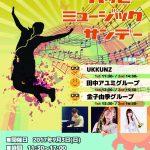 9月3日(日)は「ハッピーミュージックサンデー」開催です!