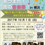 10月1日(日)は「集まれ!街の音楽祭!IN横浜」開催します!