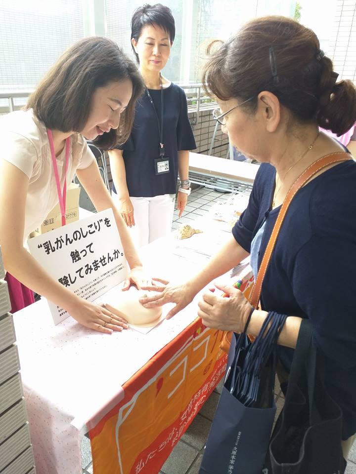 1月20日(土)乳房触診体験を実施します!