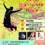11月3日(金)は「ハッピーミュージックサンデー」開催です!