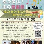 12月3日(日)は「集まれ!街の音楽祭!IN横浜」開催します!