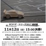 11月12日(日) ウッドカーチャンピオンシップ ヨコハマ・シリーズ2017年最終戦開催です!