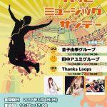 3月4日(日)は「ハッピーミュージックサンデー」開催です!