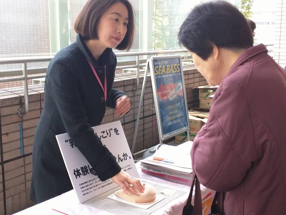 3月16日(土)乳房触診体験を実施します!
