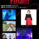 3月18日(日)「Smiloop Project at はまテラス・final!!」ライブ開催です!