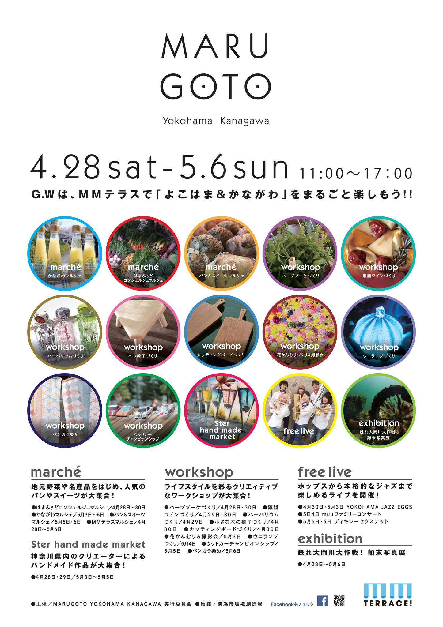 連休期間中のMMテラスは、Marugoto yokohama kanagawaを開催!