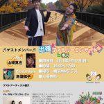 6月17日(日)「出張ファミリーコンサートin横浜」ライブ開催です!