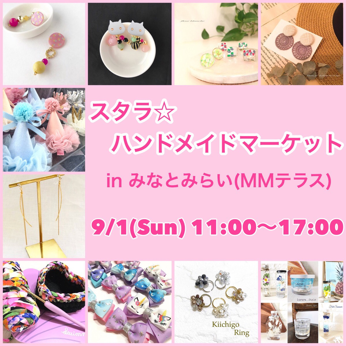 9月1日(土)スタラ☆ハンドメイドマーケットを開催致します♪