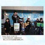 9月22日(土)「muu出張ファミリーコンサートin横浜」ライブ開催です!