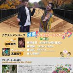10月8日(月)「muu出張ファミリーコンサートin横浜」ライブ開催です!