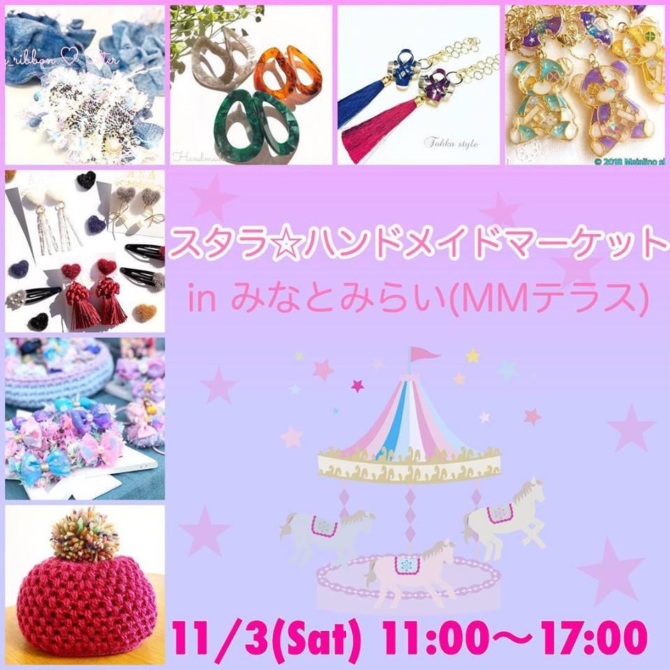 11月3日(土)スタラ☆ハンドメイドマーケットを開催致します♪