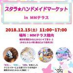 12月15日(土)スタラ☆ハンドメイドマーケットが開催されます♪