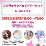 2月2日(土)スタラ☆ハンドメイドマーケットも開催されます♪