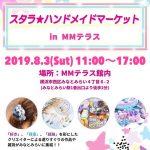 8月3日(土)はスタラ☆ハンドメイドマーケットが開催されます!